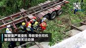 一槽罐车冲出护栏翻下高速,湖州南浔消防紧急救援