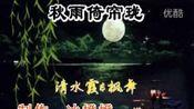 秋雨倚帘珑(清水霞&枫舞)-清水霞 精彩花絮