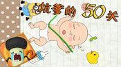 最囧游戏2-最坑爹的50关(感谢爽荨翰海)
