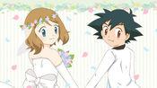 梦中的婚礼 莎莉娜与小智 同人合集 宝可梦