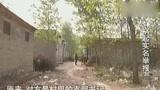 江苏卫视法制集结号新沂黑社会村书记杀人灭门惨案