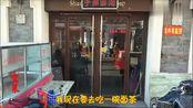 天津街头早点之面茶: 7元一碗, 很多人不知道要怎么吃