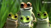青蛙总动员:每只青蛙都展示自己的本领,长老却推选好小黑蒙青蛙