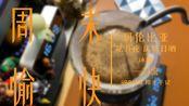 #手沖 #咖啡 #冰瞳 #一刀流 [哥伦比亚 花月夜 厌氧日晒] [周末 阳光 咖啡 音乐]