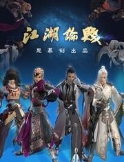 劍網之江湖論賤系列劇第3季