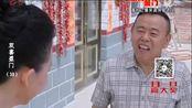 双喜盈门第30集 潘长江 丁子玲 肖光奕