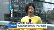 深圳华为荣获中国质量奖制造领域第一名