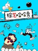 综艺哈哈秀[2020]海报剧照