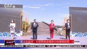 """""""爱上大运河""""大型跨省全媒体行动塘栖启幕"""