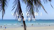 vlog_1 1.25-1.30越南芽庄/天堂湾/瓦片烤肉/珍珠岛 我的第一支vlog