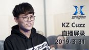 KZ Cuzz 直播屏录 2019-03-31 KingZone打野 双排with Rascal