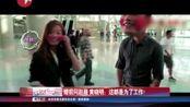 婚前问赵薇 黄晓明:这都是为了工作!