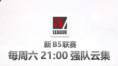 【B5CSGO联赛】HYGaming VS Gxgame.cn 12月16日