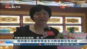 7月30日中国女排新闻