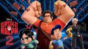堪比《头号玩家》的超强美国大片,《无敌破坏王2》曝新预告,敬请期待