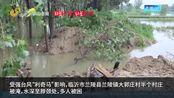 """台风""""利奇马""""致使山东临沂一村庄被淹,当地干部背老人过水"""