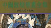 中国敦煌壁画全集选(01)