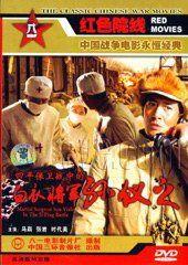四平保卫战中的白衣将军孙仪之(剧情片)