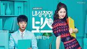 tvN新剧《内向的老板》未开播先祝贺「新年快乐」-尹博 视频片段
