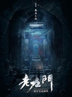 盗墓笔记前传老九门(国产剧)