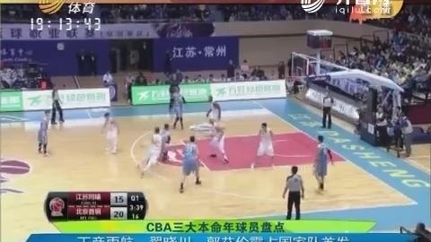 CBA三大本命年球员盘点:丁彦雨航、翟晓川、郭艾伦霸占国家队首发