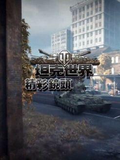 坦克世界精彩镜头TOP10