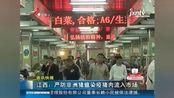 江西:严防非洲猪瘟染疫猪肉流入市场