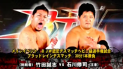 BJW 2013.06.30 BloodRayne Death Match 石川修司 vs. 竹田诚志