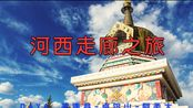 河西走廊之旅 DAY4-祁连山-卓尔山-阿柔大寺-扁都口2