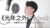 【KK】用全球电音神曲《Fade》来唱《光年之外》是什么感觉?超惊艳男声耳机福利向来啦!