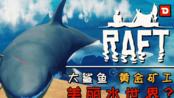 【DEV】《Raft》大鲨鱼,黄金矿工,美丽水世界?