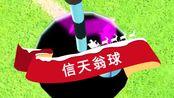 [信天翁球]《决战高尔夫》运气加实力信天翁球不是梦–第一期