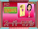 100425平成教育学院 漢字実力検定2 宇治原史規、宮崎美子、麻木久仁子