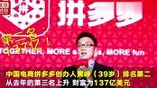世界白手致富年轻富豪榜前十中国占四名:美国主导地位被终结