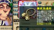 """梦幻西游:百万""""5女儿""""刷铃铛任务,喜获""""7个五宝"""",真的狗托?"""