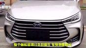 比亚迪宋7座版MPV终于下线,或8万起售,宝骏730大敌当前