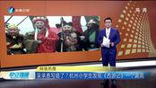 吴承恩写错了?杭州小学生发现《西游记》一个漏洞