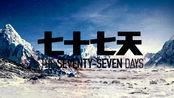 《七十七天》最新预告:赵汉唐江一燕联手演绎首部户外3D探险片