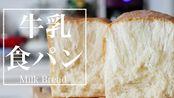 "【Mume】超级柔软的""牛奶面包""|Make it without kneading! Super soft ""milk bread"""
