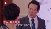 《一粒红尘》32集预告片