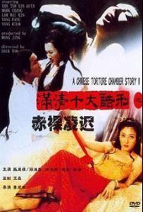 观看_满清十大酷刑2(赤裸凌迟)-电影-高清在线观看-百度视频