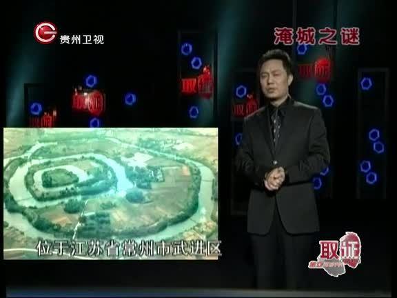 取证 2012第29集精选