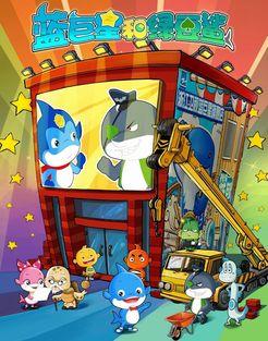 蓝巨星和绿豆鲨