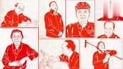 用剪纸记录他们的模样 映照共和国勋章获得者的光辉人生
