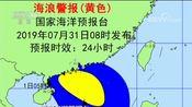 [新闻直播间]国家海洋预报台 今年第7号台风即将生成