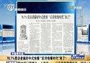 """中国青年报:78.7%受访者偏好中式快餐 """"后洋快餐时代""""来了?[上海早晨]"""