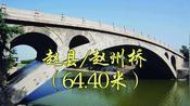 打卡胜地:赵县赵州桥景区,隋朝李春建造石拱桥,安济桥/大石桥