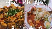 中国麻婆豆腐 PK日式麻婆豆腐