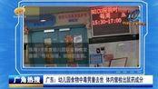 广东:幼儿园食物中毒男童去世 体内曾检出鼠药成分