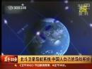 """20120430-""""一箭双星""""两颗北斗卫星发射成功"""